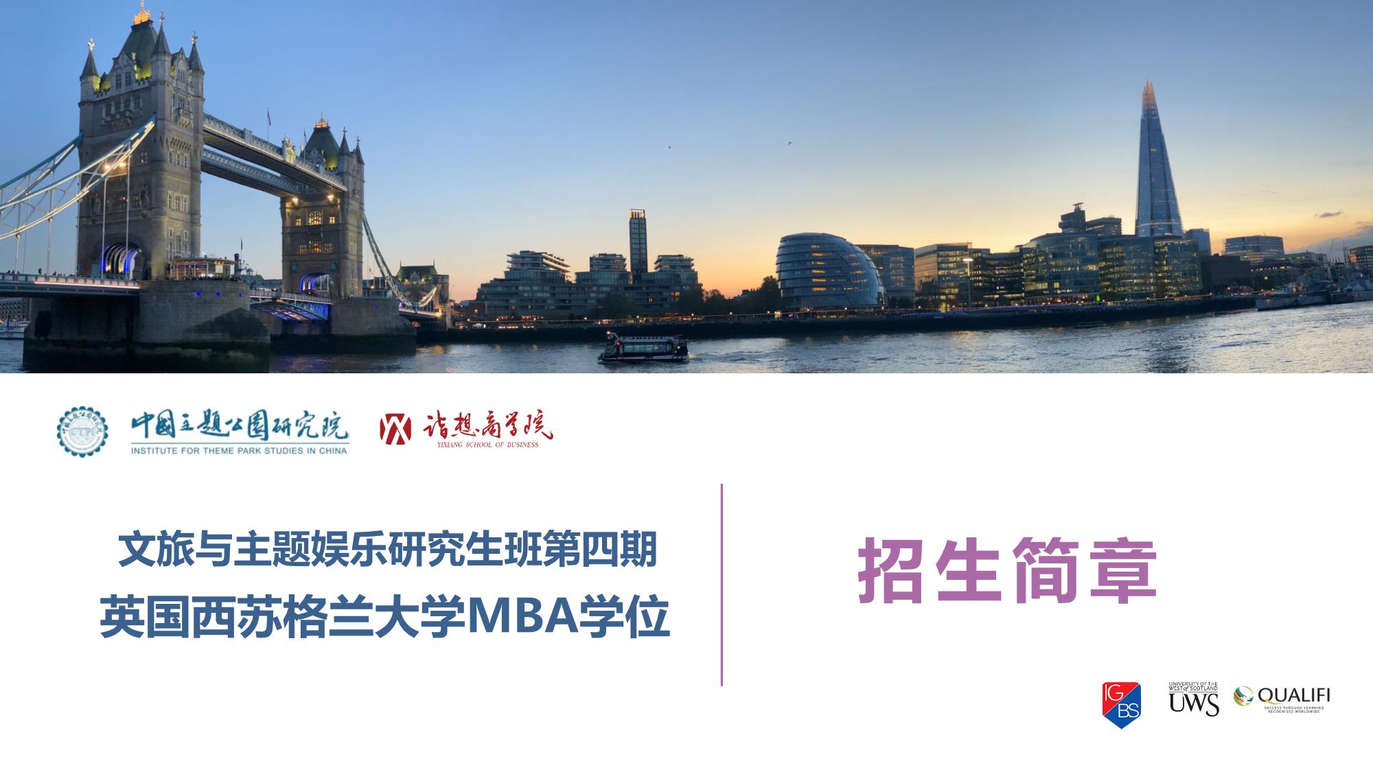 文旅与主题娱乐研究生四期班UWS学位(2020.6.17)(3)-1.png