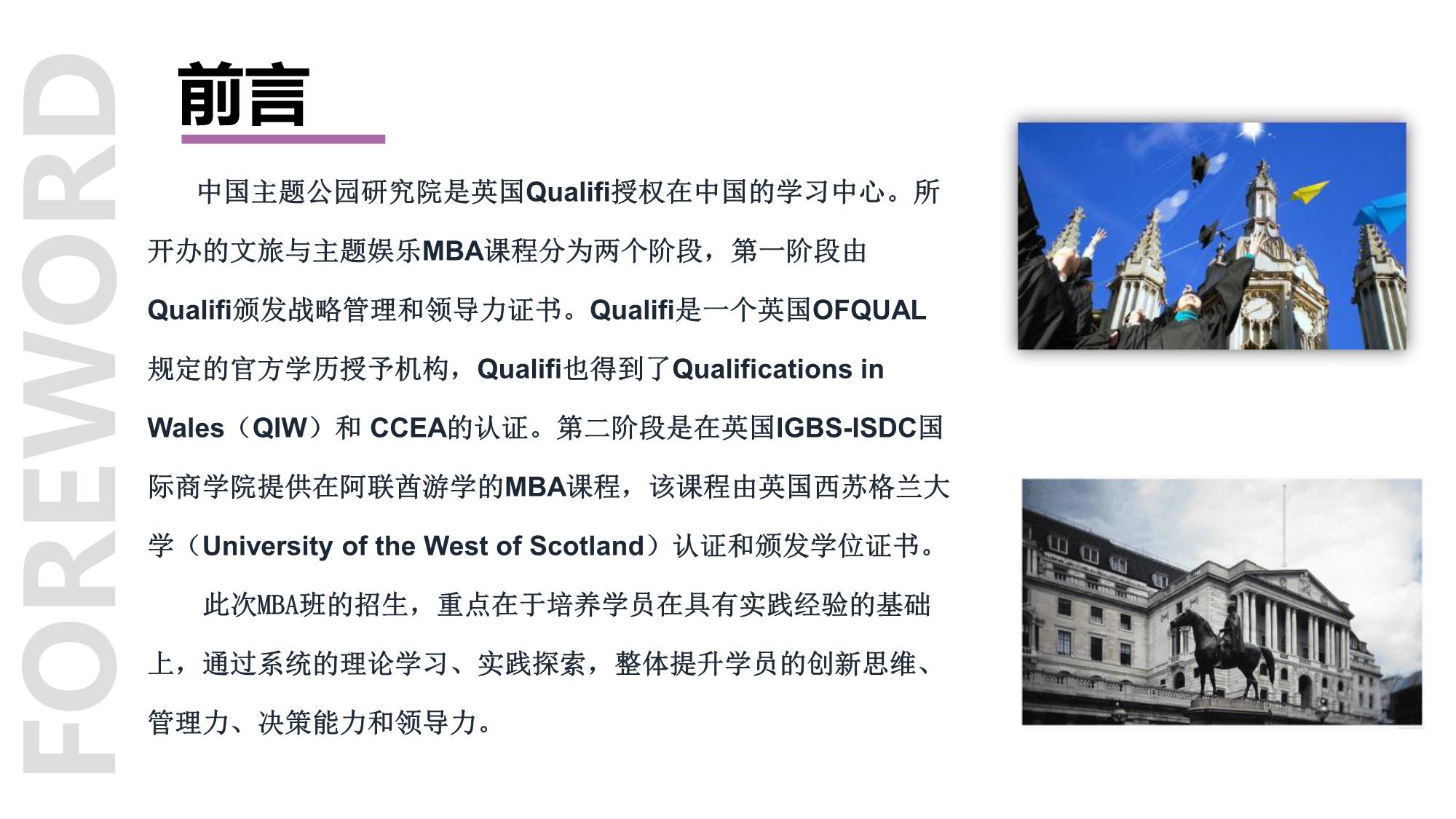 文旅与主题娱乐研究生四期班UWS学位(2020.6.17)(3)-2.png