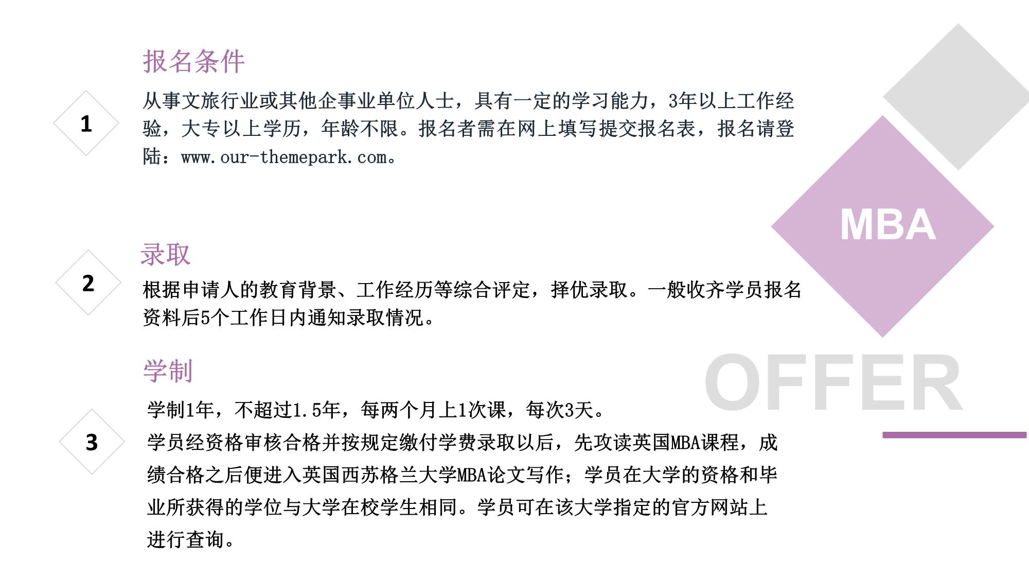 文旅与主题娱乐研究生四期班UWS学位(2020.6.17)(3)-4.png
