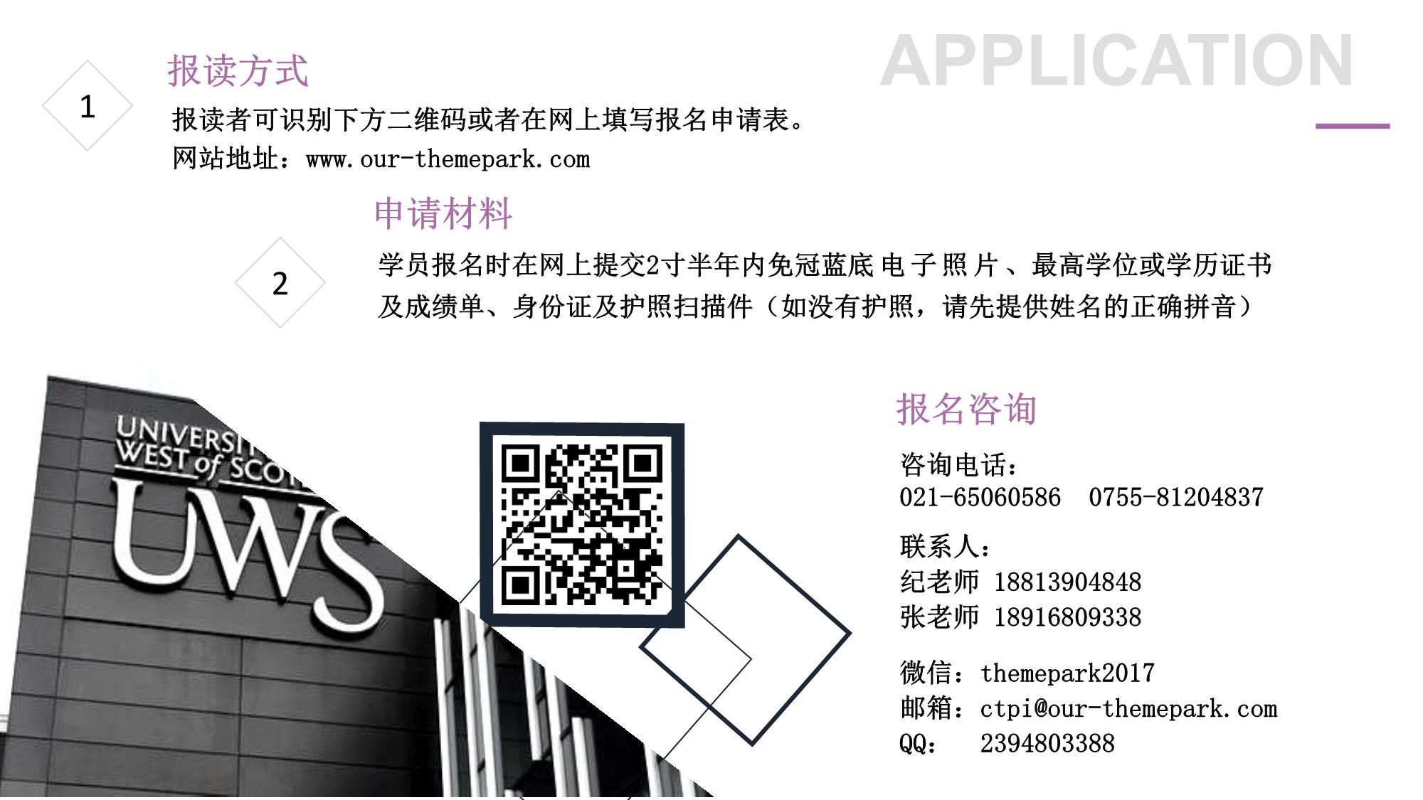 文旅与主题娱乐研究生四期班UWS学位(2020.6.17)(3)-5.png