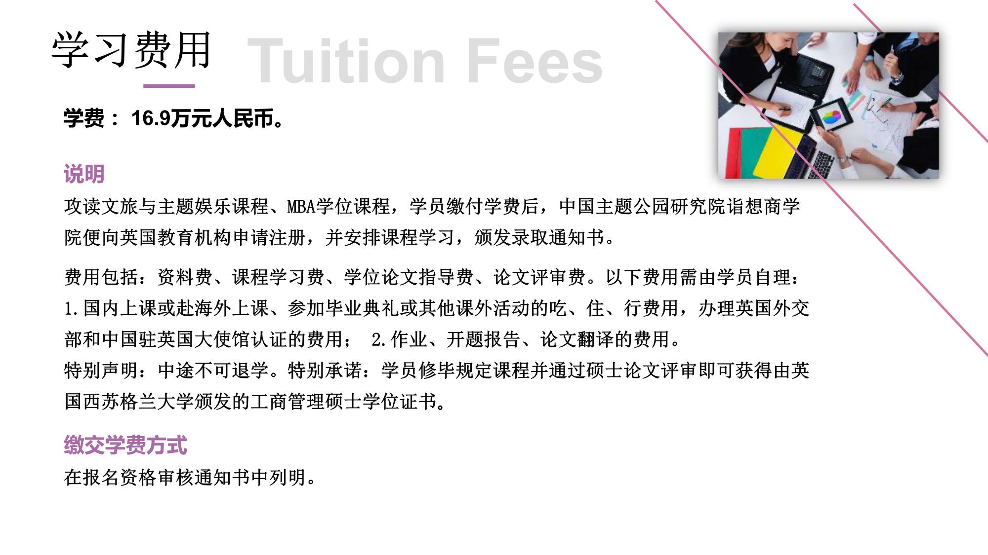 文旅与主题娱乐研究生四期班UWS学位(2020.6.17)(3)-6.png