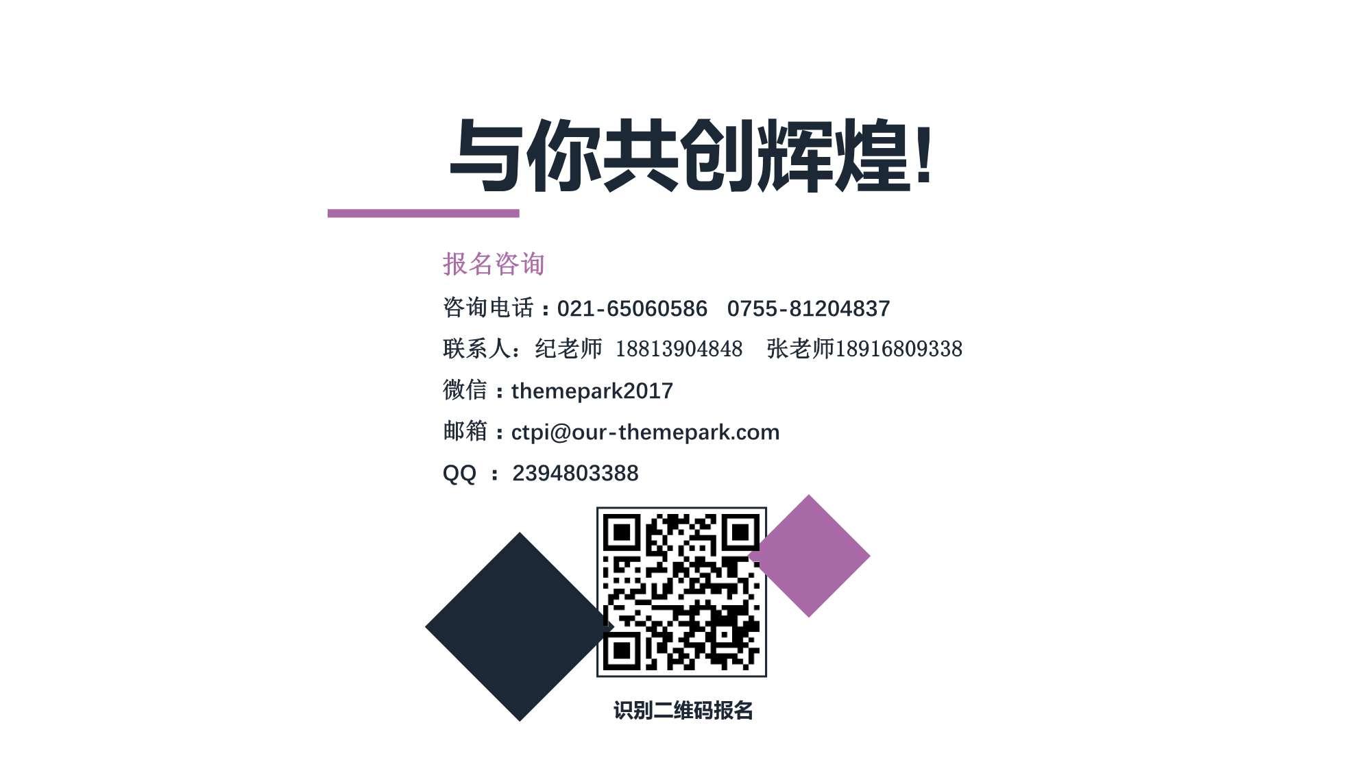 文旅与主题娱乐研究生四期班UWS学位(2020.6.17)(3)-34.jpg